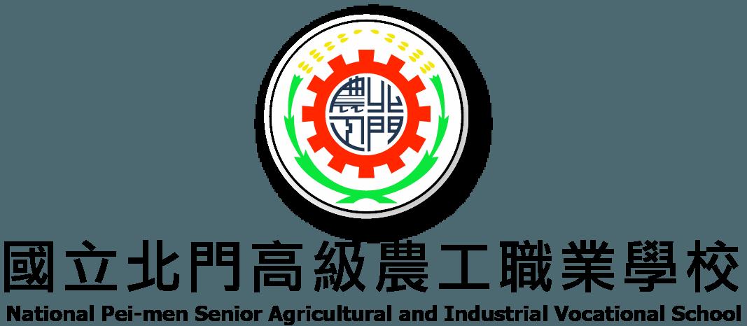 國立北門高級農工職業學校